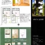利回り5.67% 新築木造 大阪市住吉区収益物件0279